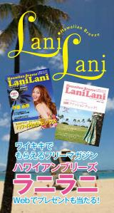 LaniLani(ラニラニ)
